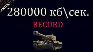 OBS в WOT.280000 битрейт.Рекорд для OBS.[ WORLD OF TANKS ] [ WOT ]