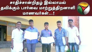 2 Visually Challenged students facing problems in admission due to lack of community certificate