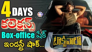 Taxiwala 4 Days Collections | Taxiwala 4 days box office collections |Taxiwala Collections| reel ent