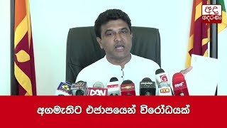 UNP protests against the Prime Minister
