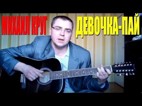 Михаил Круг - Девочка пай (Docentoff. Вариант исполнения песни Михаила Круга)