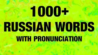 1000+ Common Russian Words with Pronunciation