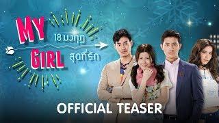 MY GIRL 18 มงกุฎสุดที่รัก - Official Teaser