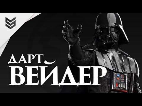 Star Wars: Battlefront 2 - Дарт Вейдер (Обзор героя)