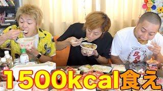 【ピタリ賞100万円】1500kcalちょうどを目指して飯を食え!