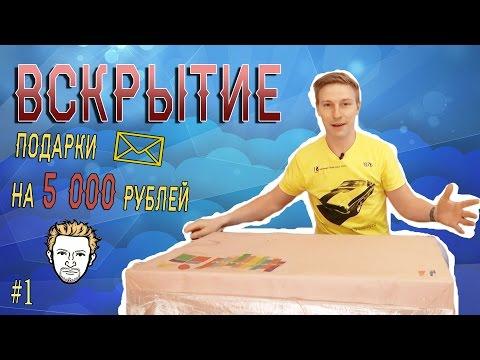 Вскрытие - подарки на 5000 рублей! #1