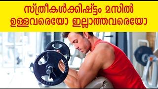 സ്ത്രീകൾക്കിഷ്ടം മസിൽ ഉള്ളവരെയോ ഇല്ലാത്തവരെയോ? | Malayalam health tips #MalluHealth