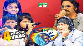 ক্ষুদে গানরাজ ২০১৭ |  Khude Gaanraj 2017 | Channel i TV
