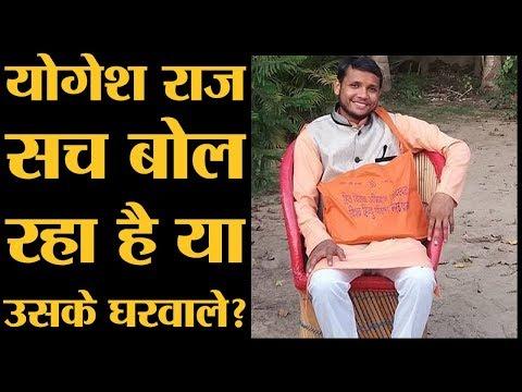 Bulandshahr Riots के Main Accused Yogesh Raj ने Video में कुछ और कह रहा है FIR में कुछ और l