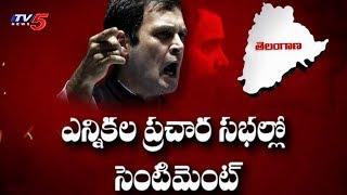 అందరికీ సెంటిమెంటే ఆయుధం..! | Telangana Sentiment In Election Campaign | TV5News