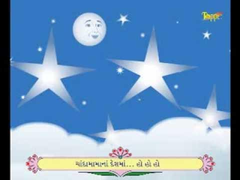 Pankhi Bani Ne Udi Jaiye Chanda Mama Na Desh Ma Gujarati Balgeet video
