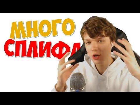 #206. СЕМЬ РАУНДОВ СПЛИФА ЛОЛОЛОШКИ