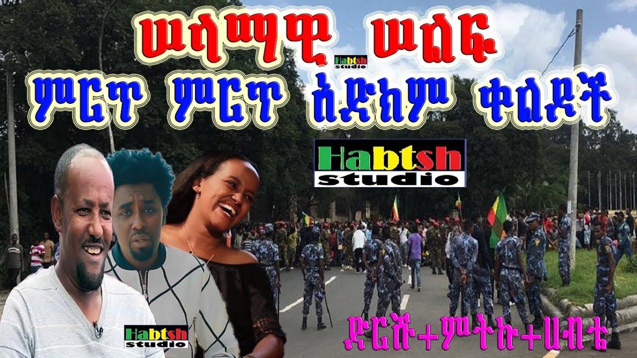 Comedian Habte And Metiku Funny Ethiopian new Comedy