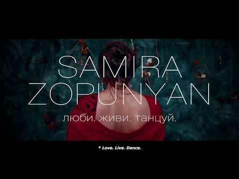 Samira Zopunyan Love. Live. Dance. Люби. Живи. Танцуй.