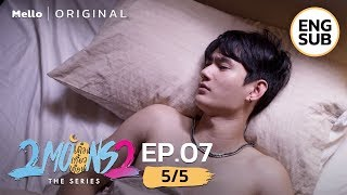 2Moons2 The Series EP.7_5/5 | กูไม่ถนัด One night stand ว่ะ | Mello Thailand