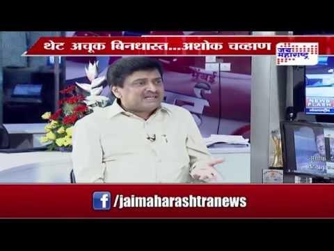 Special conversation with Ashok Chavan - Seg 2
