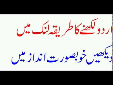 How to Write Urdu in Styles