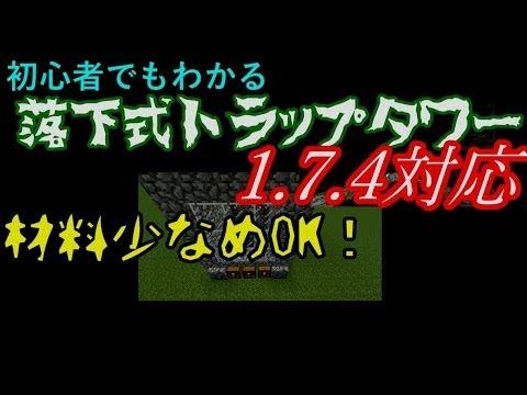 【1.7.5対応】落下式トラップタワーの作り方【材料少なくてOK】【ゆっくり解説】【Minecraft】