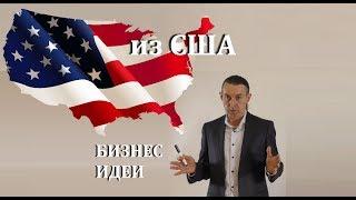 Бизнес идеи из США. Новые идеи для малого и большого бизнеса