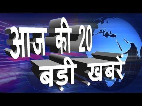 दिनभर की 20 बड़ी ख़बरें | Today top 20 news | news super fast | News.