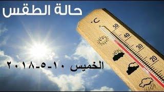 رياح شديدة طقس الخميس 10 -5-2018 في مصر وارتفاع درجات الحرارة