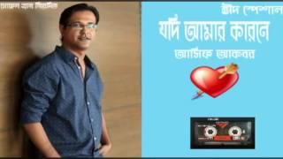 Bangla new song eid 2016 jodi amar karone ,asif akabor