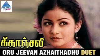 Geethanjali Tamil Movie Songs  Oru Jeevan Azhaitha