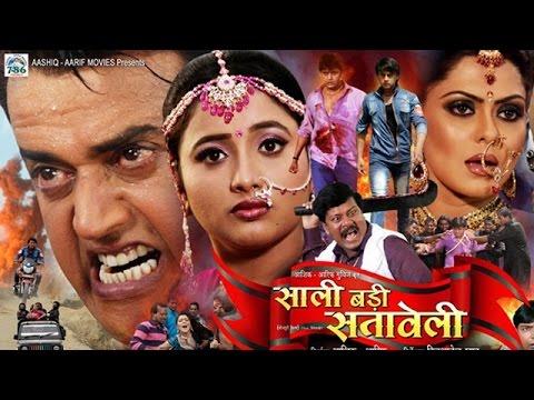 Full Hd साली बडी सतावेली Film - Sali Badi Sataweli - Bhojpuri Full Film - Latest Bhojpuri Movie video