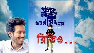 প্যারাময় লাইফের প্যারাসিটামল | Peramoy Life er Peracitamol | Bangla book review.