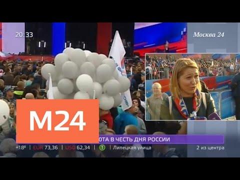 Праздничный концерт ко Дню России продолжается на Красной площади - Москва 24