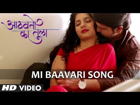 mi Baavari Video Song | Aathavto Ka Tula Marathi Album 2014 | Shruti Vishwakarma video