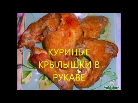 куриные крылышки в рукаве рецепт фото