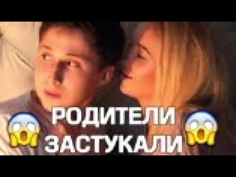 Родителей спалил секс видео 11