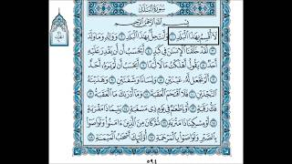 الشيخ سعود الشريم سورة البلد - Saoud Shuraim Sourat Al Balad