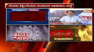 NTR Biopic Latest Updates   Nandamuri Balakrishna