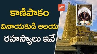 కాణిపాకం వినాయకుడి ఆలయ రహస్యాలు ఇవే  | UnKnown Facts About Kanipakam Vinayaka Temple | YOYO TV
