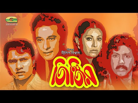 Jinzir | Full Movie | Bobita | Alamgir | Shuchorita | Razzak | Sohel Rana