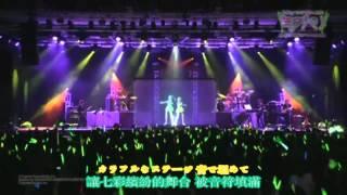 初音ミク新加坡演唱会(附中文字幕)17.カラフル×メロディ