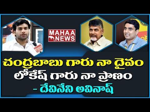 Face To Face With Telugu Yuvatha President Devineni Avinash | Mahaa News