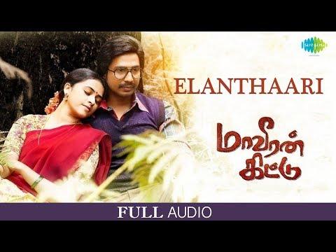 Elanthaari | Full Audio | Maaveeran Kittu | D.Imman | Vishnu Vishal | Sri Divya | Pooja Vaidhyanath