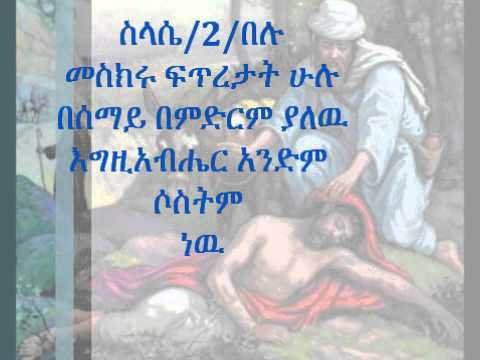 New Ethiopian Orthodox Mezmur By Zemari D n Robel Matewos ስላሴ በሉ video