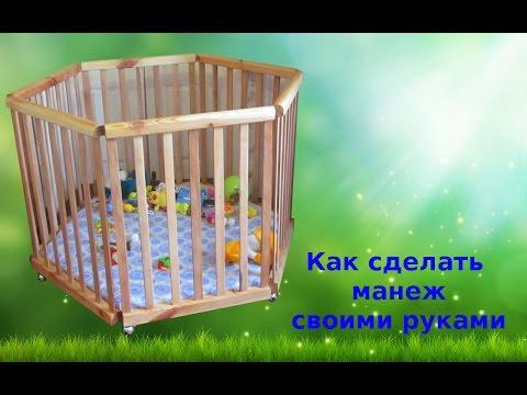 Манеж для ребенка своими руками фото