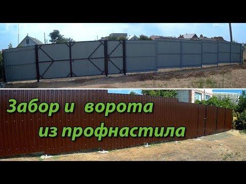 Как сделать забор из профнастила с воротами и калиткой 1