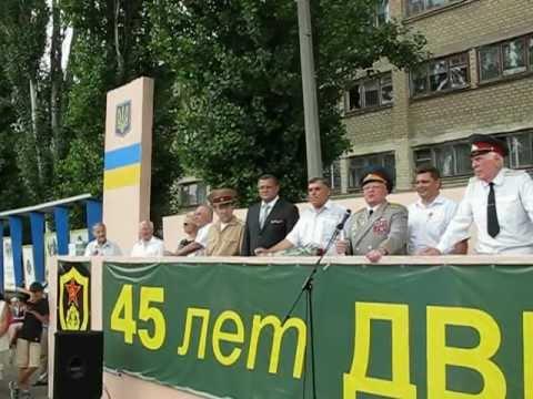 45 лет Донецкому ВВПУ 14 июля 2012; г Донецк