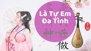【ĐÀN TỲ BÀ】Là Tự Em Đa Tình - Hồ Dương Lâm ❄ 是我在做多情种 - 胡杨林