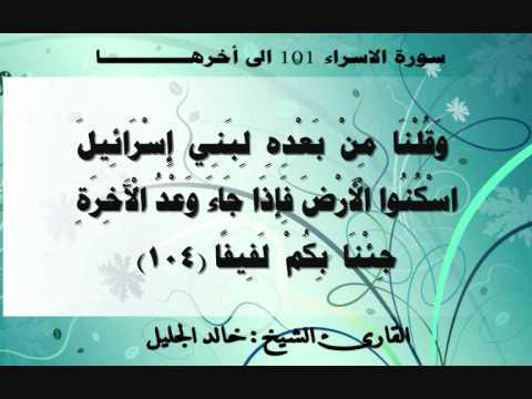 Khalid al-Jalil 3