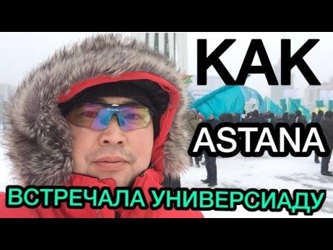 Универсиада 2017 Астана Алматы