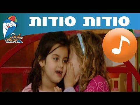 סודות סודות - הופ! ילדות ישראלית