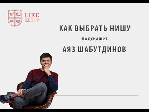 Как выбрать нишу от Аяза Шабутдинова