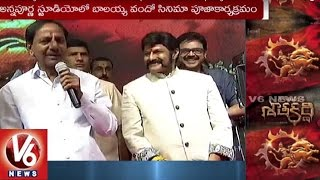 CM KCR Speech At Balakrishna